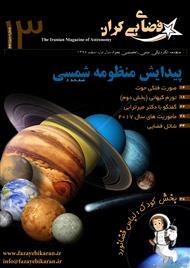 دانلود ماهنامه الکترونیکی نجومی فضای بیکران - شماره 13