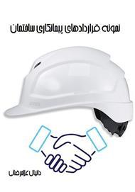 دانلود کتاب نمونه قراردادهای پیمانکاری صنعت ساختمان