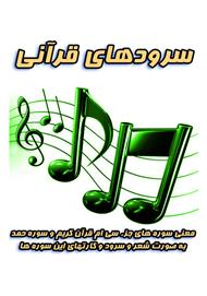 دانلود کتاب سرودهای قرآنی