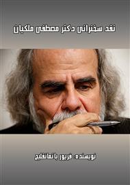 دانلود کتاب نقد سخنرانی دکتر مصطفی ملکیان