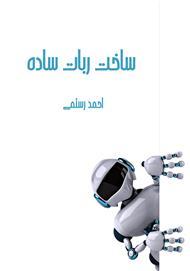 دانلود کتاب آموزش ساخت ربات ساده