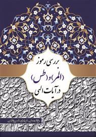 دانلود کتاب بررسی رموز (المر) و (طس) در آیات الهی
