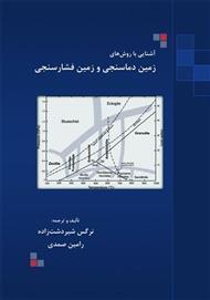 دانلود کتاب آشنایی با روشهای زمین دماسنجی و زمین فشارسنجی