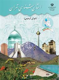 دانلود کتاب استان شناسی تهران