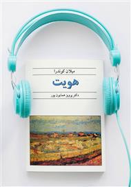 دانلود کتاب صوتی هویت