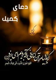 دانلود کتاب دعای کمیل با ترجمه فارسی