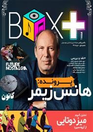 دانلود مجله الکترونیکی باکس پلاس - شماره اول