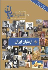 دانلود کتاب ارمنیان ایران