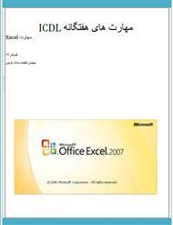 دانلود کتاب جزوه آموزشی Excel 2007 - مطابق با سرفصل های سازمان فنی حرفه ای