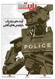 دانلود ضمیمه بایت روزنامه خراسان - شماره 467