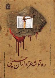 دانلود کتاب ره توشه عزاداران حسینی
