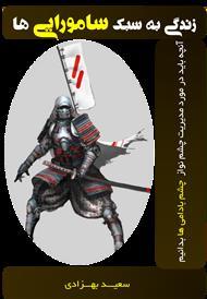 دانلود کتاب زندگی به سبک سامورایی ها