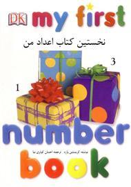 دانلود نخستین کتاب اعداد من