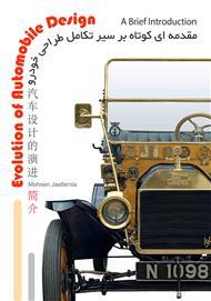 دانلود کتاب مقدمهای کوتاه بر سیر تکامل طراحی خودرو