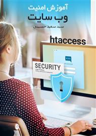 دانلود کتاب آموزش امنیت وب سایت