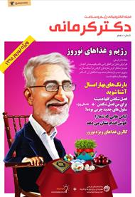 دانلود مجله الکترونیکی سلامت دکتر کرمانی - شماره 10