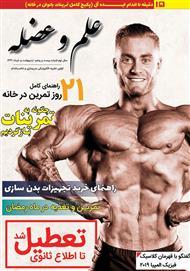 دانلود مجله بدنسازی و تناسب اندام علم و عضله - شماره 25