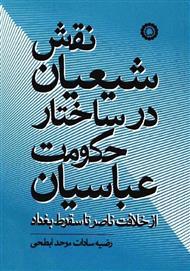 دانلود کتاب نقش شیعیان در ساختار حکومت عباسیان