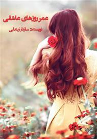 دانلود کتاب رمان عمر روزهای عاشقی