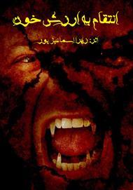 دانلود کتاب رمان انتقام به ارزش خون