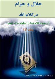 دانلود کتاب حلال و حرام در کلام الله