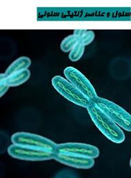 دانلود کتاب مفاهیم اصلی ژنتیک