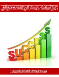دانلود کتاب ویژگی های یک فروشنده موفق
