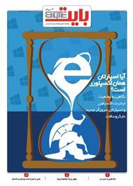 دانلود ضمیمه بایت روزنامه خراسان - شماره 366