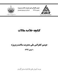 دانلود کتابچه خلاصه مقالات دومین کنفرانس ملی مدیریت ساخت و پروژه