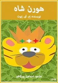 دانلود کتاب هورن شاه