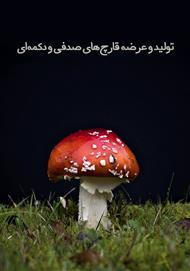 دانلود کتاب تولید و عرضه قارچهای صدفی و دکمهای