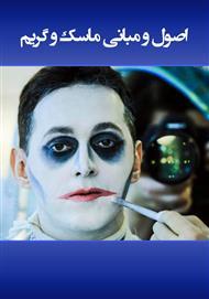 دانلود کتاب اصول و مبانی ماسک و گریم