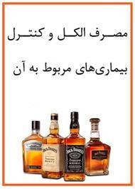 دانلود کتاب مصرف الکل و کنترل بیماری های مربوط به آن