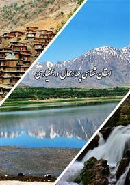 دانلود کتاب استان شناسی چهارمحال و بختیاری