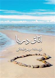 دانلود کتاب رمان اتاق دریا