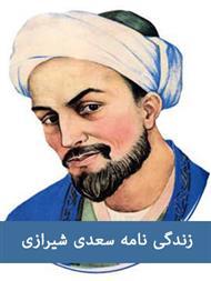 دانلود کتاب زندگی نامه سعدی شیرازی