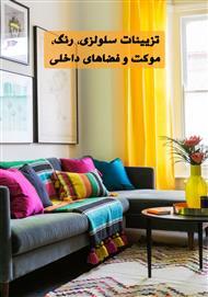 دانلود کتاب تزیینات سلولزی، رنگ، موکت و فضاهای داخلی