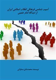 دانلود کتاب آسیب شناسی فرهنگی انقلاب اسلامی ایران از دیدگاه امام خمینی (ره)