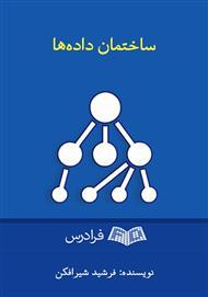 دانلود کتاب ساختمان دادهها