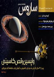 دانلود ماهنامه نجومی ساروس - شماره 24