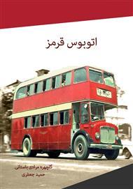 دانلود کتاب اتوبوس قرمز