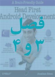 دانلود کتاب آموزش اندروید (Head First Android Development) - جلد 3