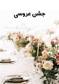 دانلود کتاب رمان جشن عروسی