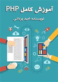 دانلود کتاب آموزش کامل PHP