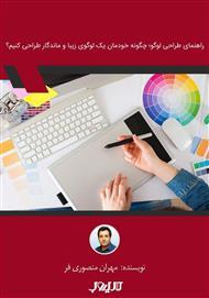 دانلود کتاب راهنمای طراحی لوگو؛ چگونه خودمان یک لوگوی زیبا و ماندگار طراحی کنیم؟