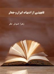 دانلود کتاب گلچینی از ادبیات ایران و جهان