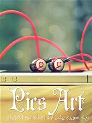 مجله تصویری پیکس آرت - شماره 3