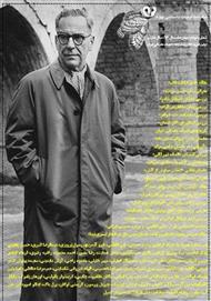 دانلود ماهنامه ادبیات داستانی چوک - شماره 90