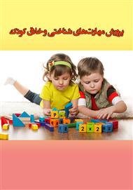 دانلود کتاب پرورش مهارتهای شناختی و خلاق کودک