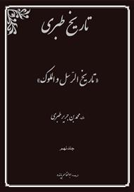 دانلود کتاب تاریخ طبری - جلد نهم
